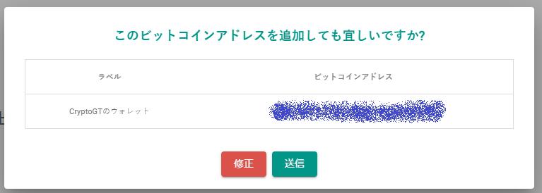 このビットコインアドレスを追加しても宜しいですか?
