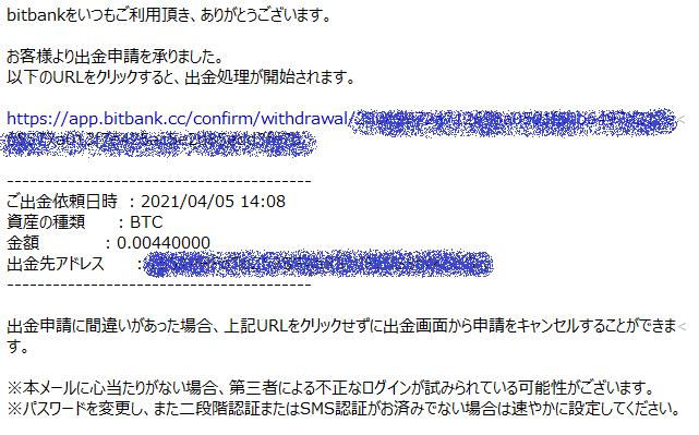 件名「【bitbank.cc】出金申請を承認してください」のメールが届いた!