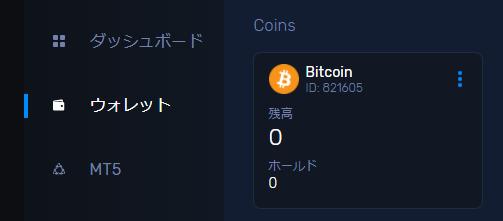 CryptoGTにはBTCが未着金