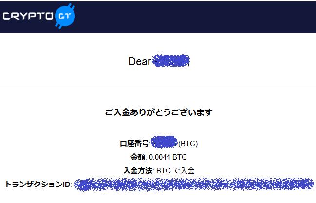 CryptoGTからのBTC着金を知らせるメールが届いていました!