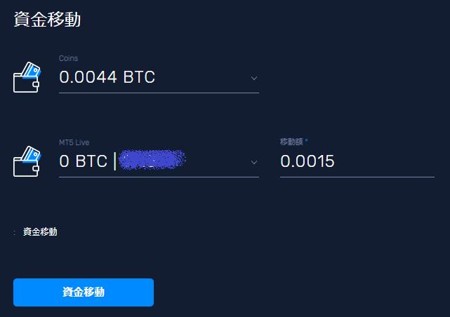 1万円ほどのビットコインをMT5口座に入金します