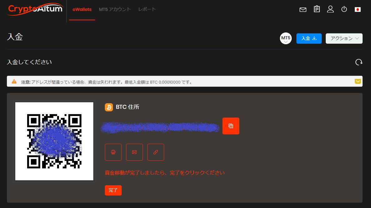 CryptoAlutmのBTCアドレス
