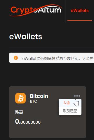 CryptoAltumのウォレット入金