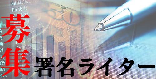 ライター募集-MONEY CLIP