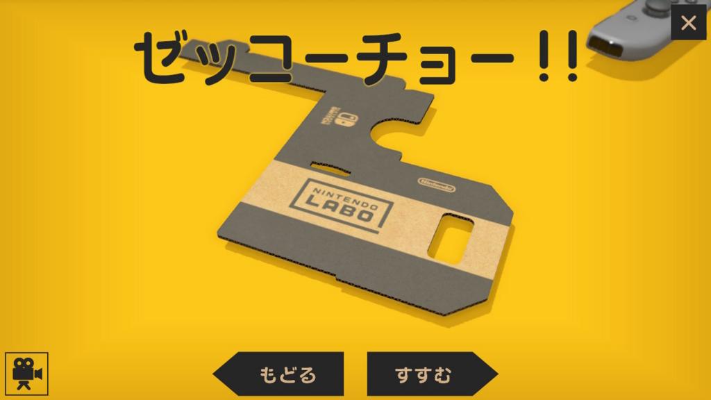 f:id:Monozuki:20180504004540j:plain