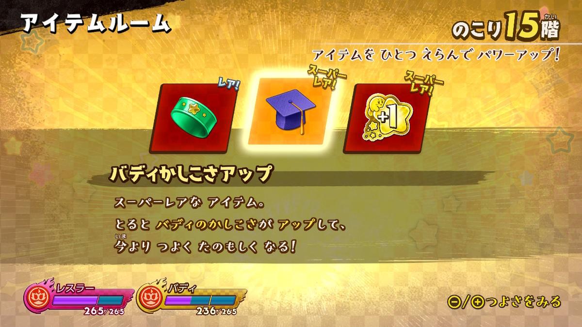 f:id:Monozuki:20200926083520j:plain