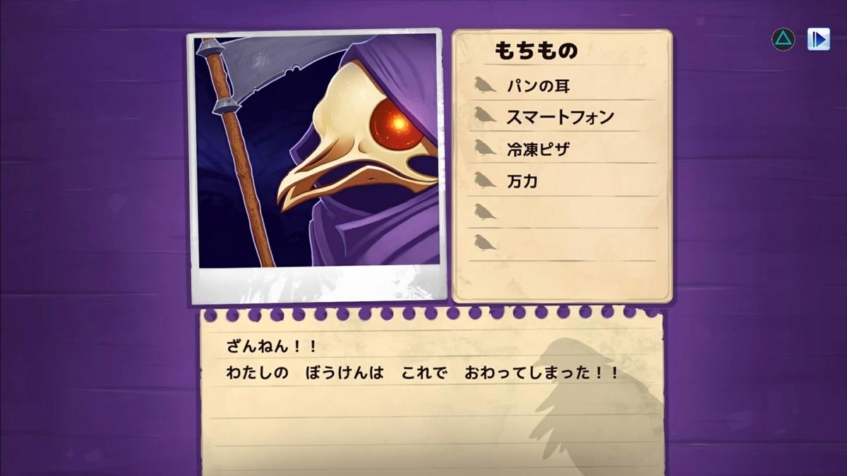 f:id:Monozuki:20201231053109j:plain