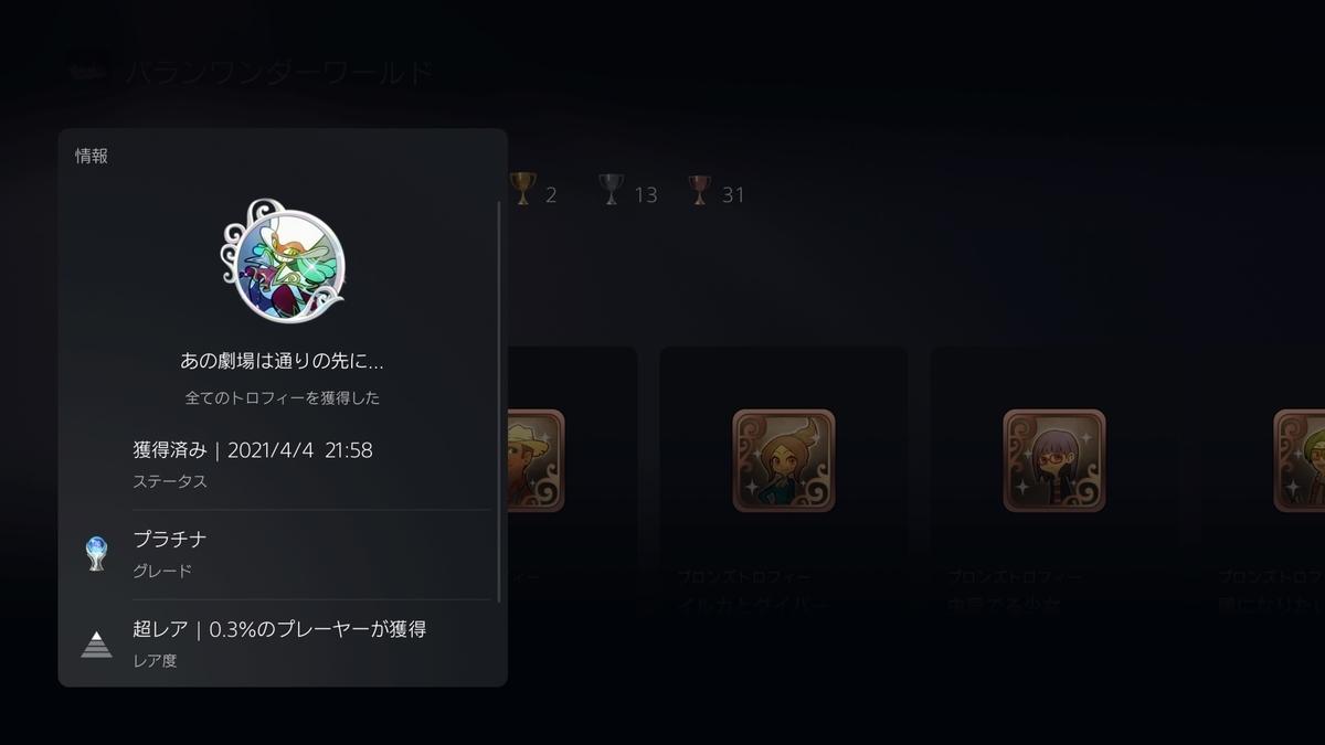 f:id:Monozuki:20210409015603j:plain