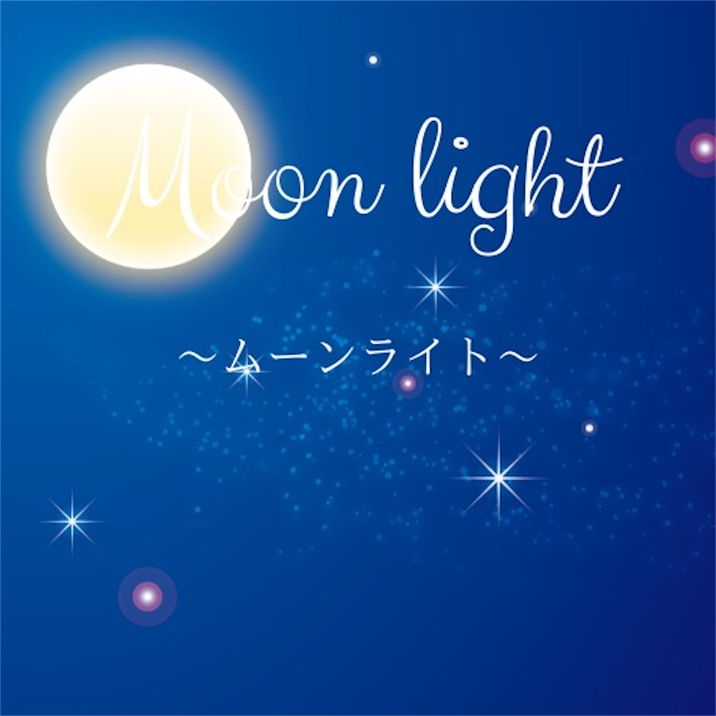 f:id:Moonlight-nara:20210816162710j:image