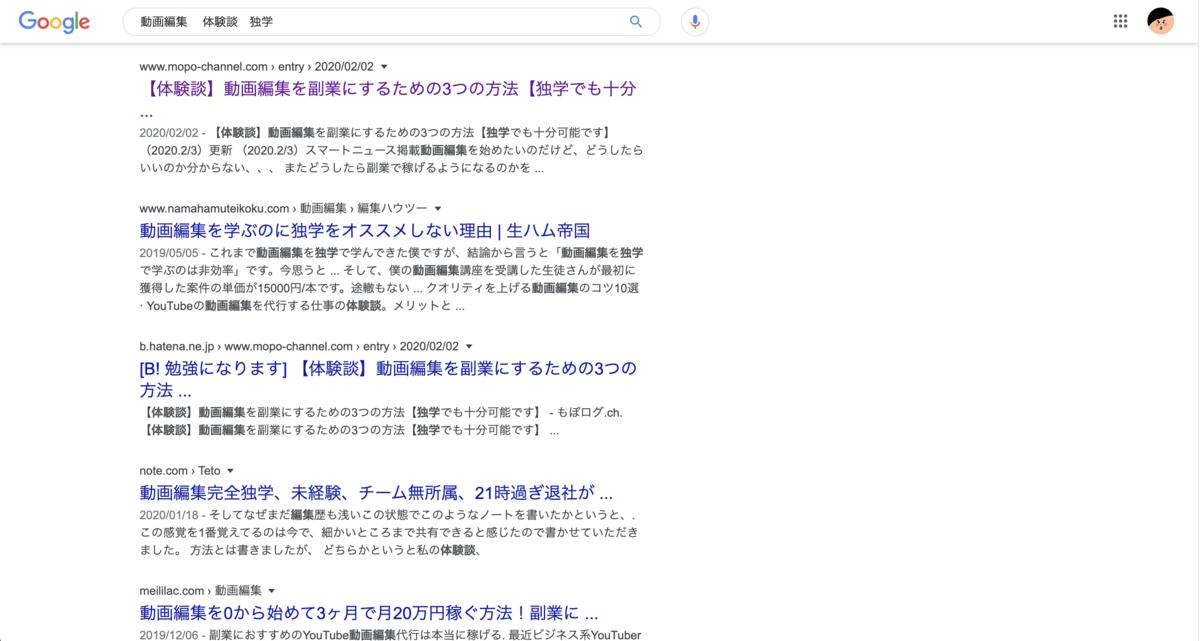 """""""【2020年最新】SEO無料ツールで上位獲得するための3つの方法"""""""