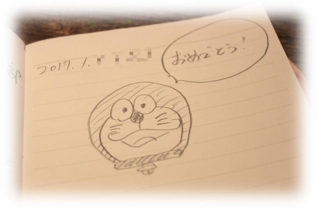 f:id:MoriKen254:20170114165210j:plain