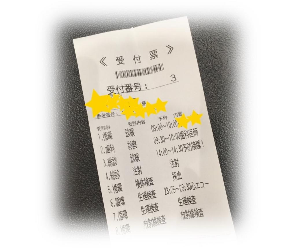 f:id:MoriKen254:20180101083326j:plain