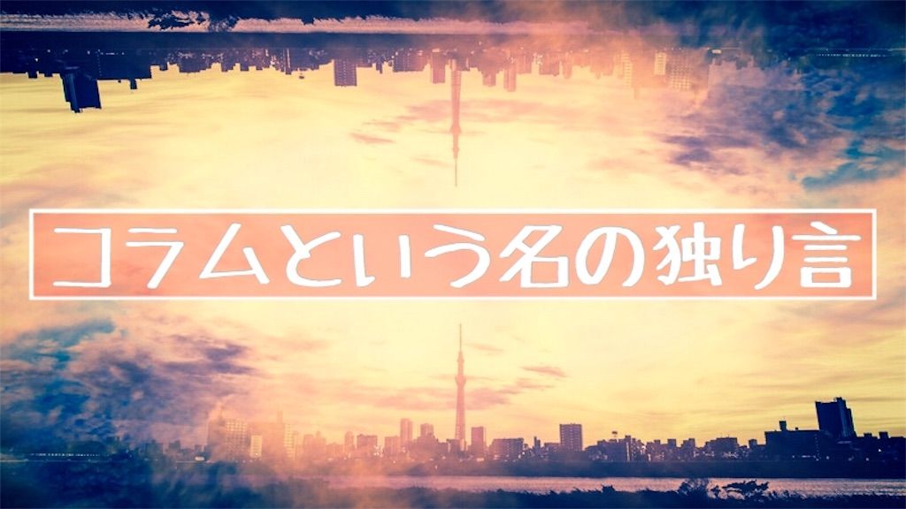 f:id:Morning-Glory:20181016174327j:image