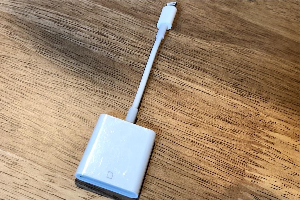 SDカード読み込みiPhoneライトニングケーブル用