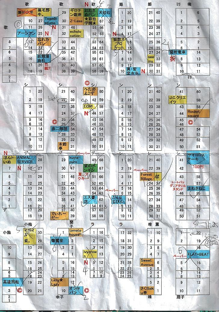 170923 歌姫庭園14マップ