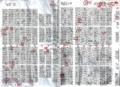 171015秋例大祭4マップ