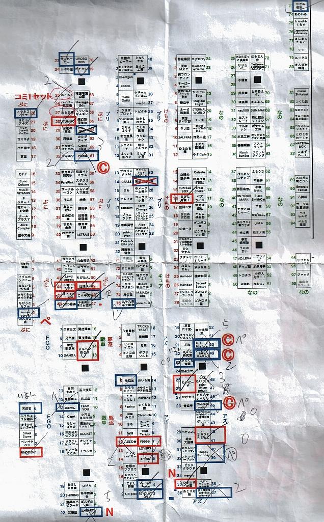 ぷにケット36横浜SP(ぷにケ36合同)&リリカルマジカル24