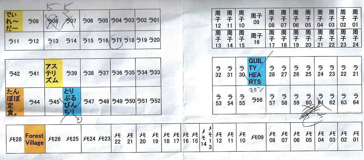 歌姫庭園17 2階マップ