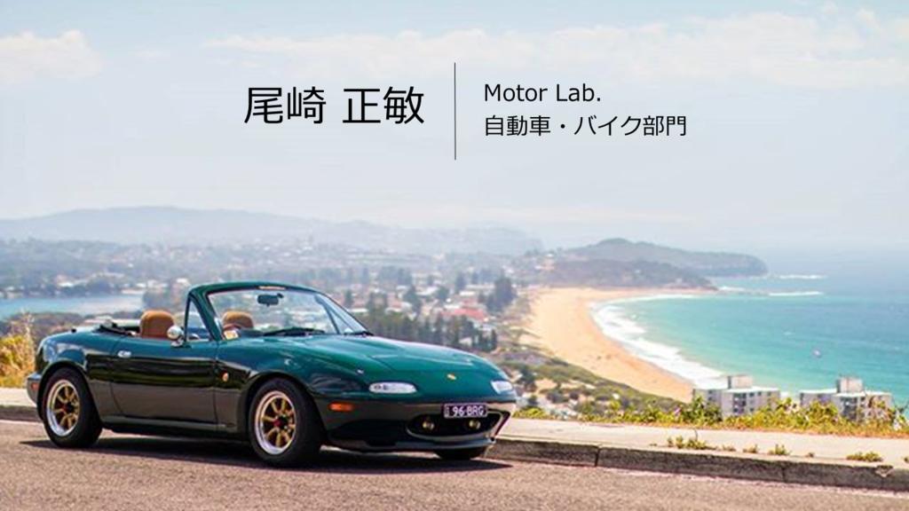 f:id:MotorLab:20170305142102p:plain