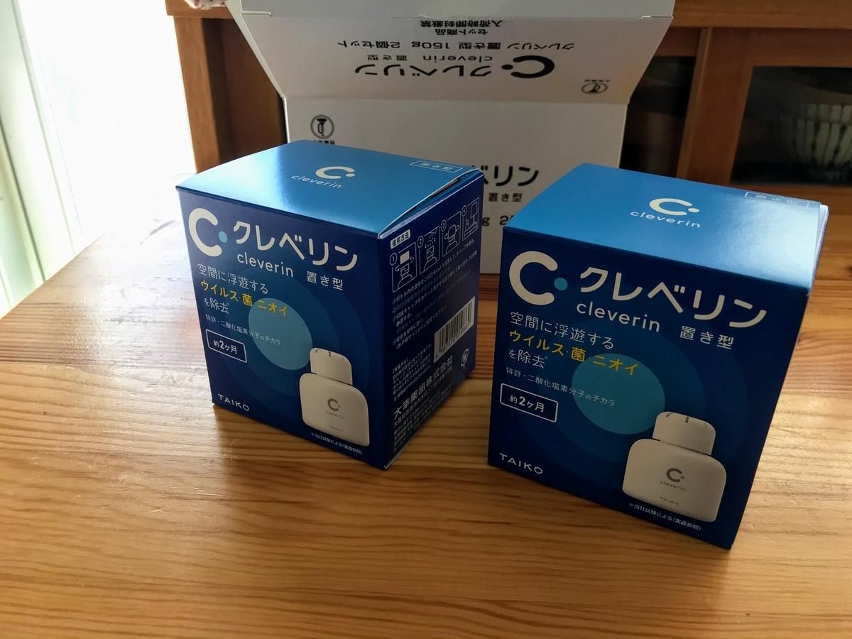 白い箱を開けると置き型タイプが2つ出てきた。