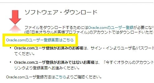 Oracle.comのユーザー登録画面リンク