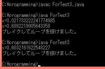 ForTest3.java実行結果