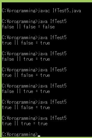 IfTest5.java実行結果
