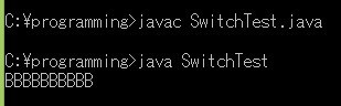 SwitchTest.java実行結果