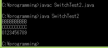 SwitchTest2.java実行結果