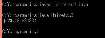 Hairetsu3.java実行結果
