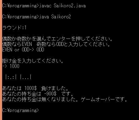 Saikoro2.java実行結果