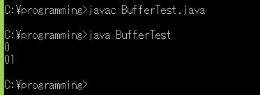 BufferTest.java実行結果