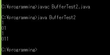 BufferTest2.java実行結果