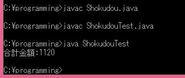 ShokudouTest.java実行結果