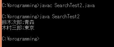 SearchTest2.java実行結果