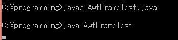 AwtFrameTest.java実行結果