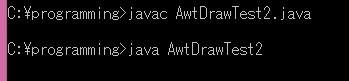 AwtDrawTest2.java実行結果