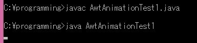 AwtAnimationTest1.java実行結果