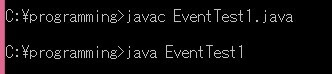 EventTest1.java実行結果