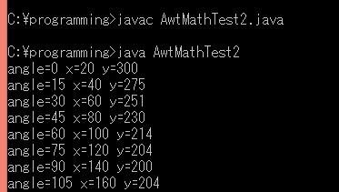 AwtMathTest2.java実行結果