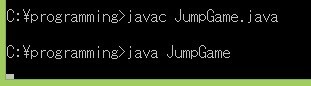 JumpGame.java実行結果