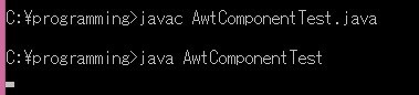 AwtComponentTest.java実行結果