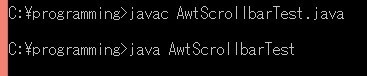 AwtScrollbarTest.java実行結果