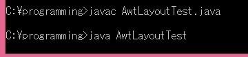 AwtLayoutTest.java実行結果
