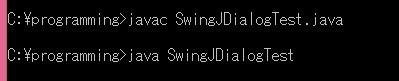 SwingJDialogTest.java実行結果