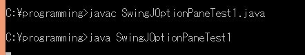 SwingJOptionPaneTest1.java実行結果