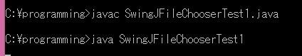 SwingJFileChooserTest1.java実行結果