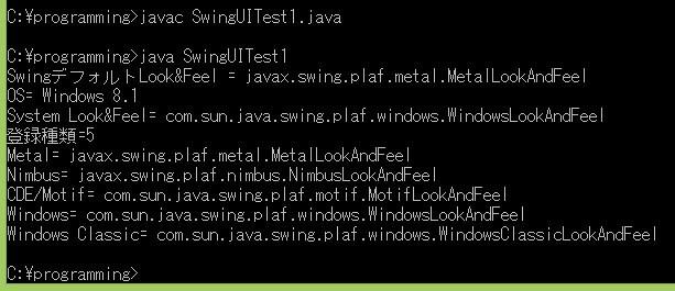 SwingUITest1.java実行結果