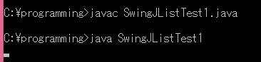 SwingJListTest1.java実行結果