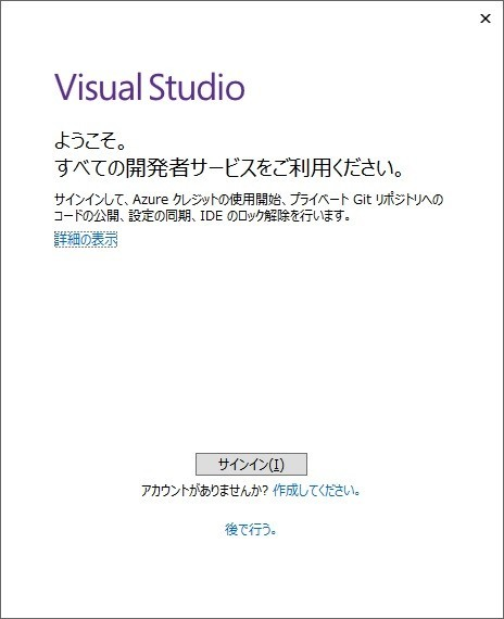 Visual Studio起動